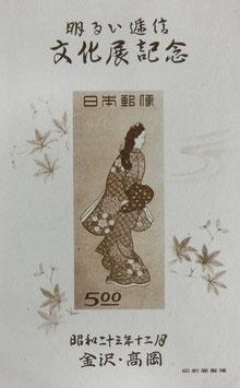 金沢・高岡明るい逓信文化展記念