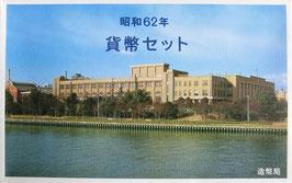昭和62年(西暦1987年)