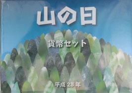 山の日貨幣セット(平成28年)