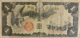 日華事変軍票 戊号1円