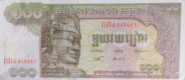 カンボジア王国 未使用