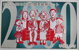 敬老貨幣セット平成12年