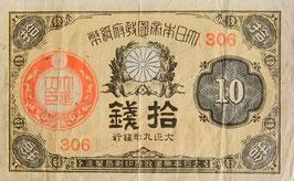 大正小額紙幣10銭(大正9年)