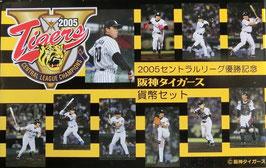 阪神タイガース貨幣セット平成17年