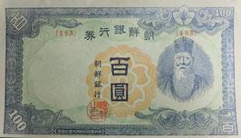 朝鮮銀行券 百圓未使用