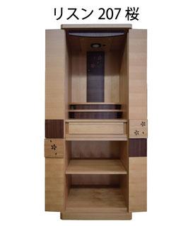 リスン207 (桜,ウォールナット) 14×40号