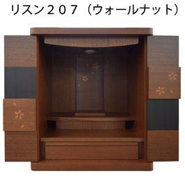 リスン207(桜/ウォールナット)17号