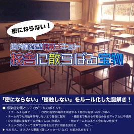 密にならない校内周遊型謎解きキット「校舎に散らばる宝物」
