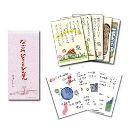ひろはまかずとし【便箋&カード10枚セット】(なごみ便せん&手ぬりカード5種&カラーカード5種)