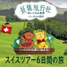 ぬいぐるみ旅行 スイス6日間ツアー