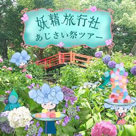 ぬいぐるみ旅行京のあじさい祭ツアー