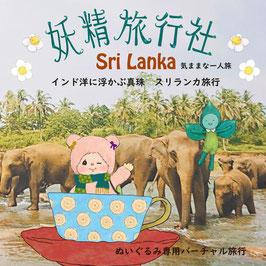 ぬいぐるみ旅行 スリランカ個人旅行4泊5日