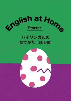 【30日間全額返金保証付き】【送料無料】English at Home