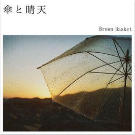 "1st Demo Single ""傘と晴天"""