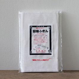 奈良県 吉岡商店の蚊帳ふきん(3枚入り)