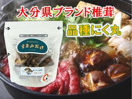 ◆大分県産うまみだけ(品種:にく丸)40g×5袋セット