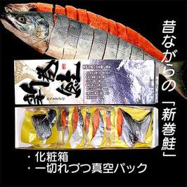 S-21 新巻鮭(切り身づくり)/冷凍でお届け