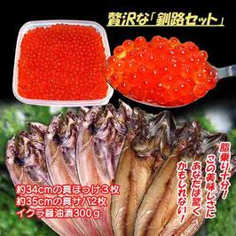 KK1004 超~お買得「釧路セット」/冷凍でお届け