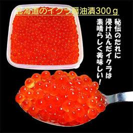 KK-1000 いくら醤油漬「秘伝」300g/冷凍でお届け