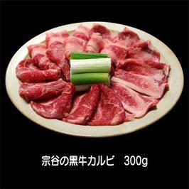 S-28 宗谷黒牛カルビ・もも肉セット/冷凍でお届け