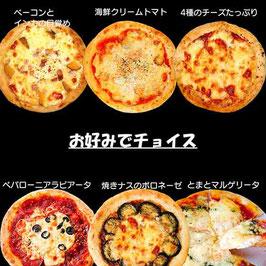 OH135 お好みピザセット(お客様チョイス)