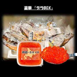 KK1025 豪華デラBOX/冷凍でお届け