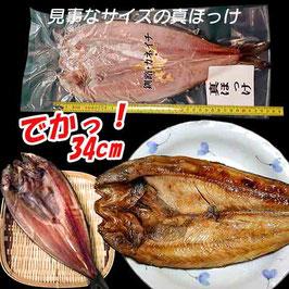 KK1001 釧路の真ほっけ開き(干物)/冷凍でお届け