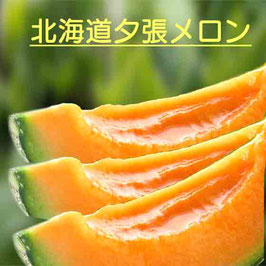 S-49-3 夕張メロン(良品)/2kgx2玉