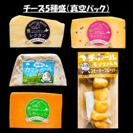 OH119 チーズ5種盛合せ