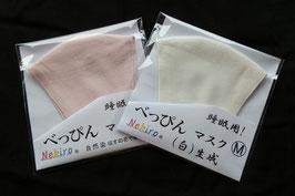商品名べっぴん睡眠用マスク(自然染ピンク・白)