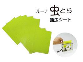 ルーチ・虫とら 捕虫シートA (10枚)