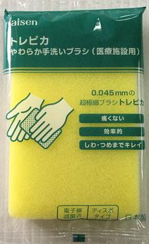 AGP130 トレピカ やわらか手洗いブラシ 医療施設用 30個×12箱