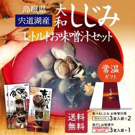 宍道湖産大和しじみ お味噌汁9食入り
