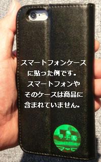 WOWGRAMシール(黒背景)「甲子園球場」
