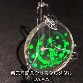 令和記念メダル【置き台+Leavesデコレーションセット】
