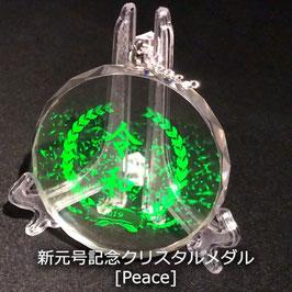 令和記念メダル【置き台+Peaceデコレーションセット】