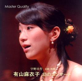 マスタークオリティー 有山麻衣子 幻のコンサート