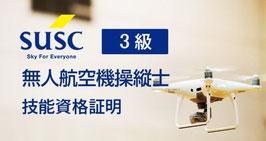 【3級】SUSC 無人航空機操縦士 技能資格証明    2019年9月18日(水)~20日(金)