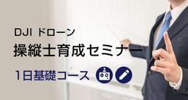 【1日基礎コース】SUSCドローン操縦士育成セミナー(講義+フライト訓練)    8月9日(金)