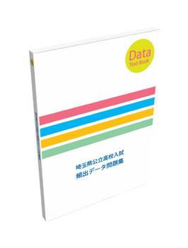 埼玉県公立高校入試頻出データ問題集