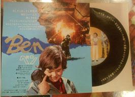 映画『BEN』チラシ2枚セット