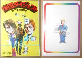 週刊少年マガジン特製「洋画ダイジェスト'76下半期公開作」(1976年)