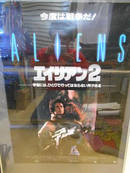 『エイリアン2』(Aliens)  日本版ポスター