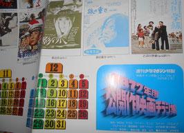 週刊少年マガジン特製「1972年公開映画チラシ カラーポスター」(1976年)