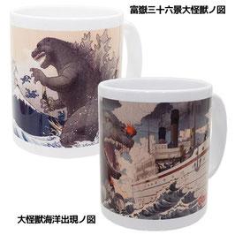 ゴジラ マグカップ  浮世絵シリーズ