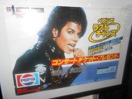 マイケル・ジャクソン BAD TOUR 1988 PEPSI チケットプレゼント応募ポスター