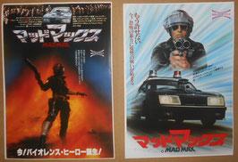 『マッドマックス』(Mad Max)チラシ6枚セット