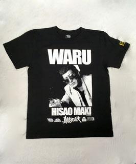 真樹日佐夫(MAKIHISAO)けんか空手  Tシャツ