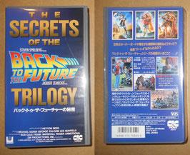 「バック・トゥ・ザ・フューチャーの秘密」メイキングビデオ(1992年)