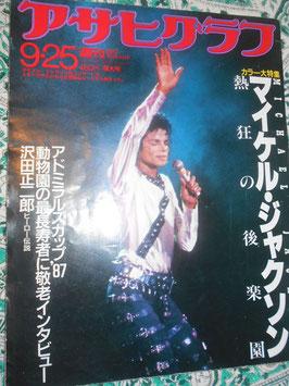 雑誌 アサヒグラフ「マイケル・ジャクソン熱狂の後楽園」1987.9.25号
